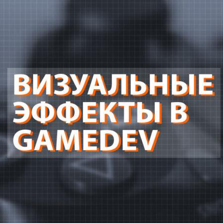 ВИЗУАЛЬНЫЕ ЭФФЕКТЫ В GAMEDEV
